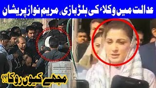 NAB references - Hearing adjourned due to Police-Lawyers spat - Dunya News