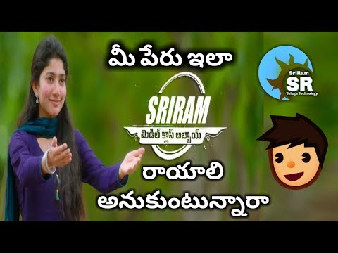 How to make creative your name MCA movie title !! SriRam !!In Telugu !! Technology !!