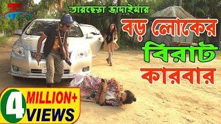 তারছেড়া ভাদাইমার বড়লোকের বিরাট কারবার | Boroloker Birat Karbar | Tarchira Vadaima | T-Bangla