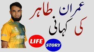 Exciting And Memorable Life Story of Crickter Imran Tahir Urdu/Hindi