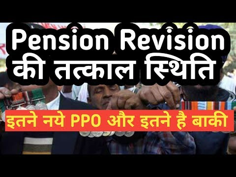 नये PPO की ताजा रिपोर्ट, Pension Revision Update Pre-Post 2016