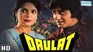 Daulat (HD & Eng Subs) - Vinod Khanna - Zeenat Aman - Amjad Khan - Best Bollywood Hit Movie