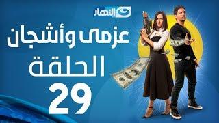 Azmi We Ashgan Series - Episode 29   مسلسل عزمي و أشجان - الحلقة 29 التاسعة والعشرون