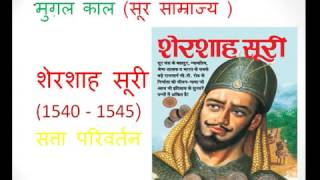 INDIAN HISTORY: Mughal Empire - Shershah suri (1540-1545)