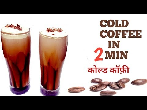 Cold Coffee Recipe In Hindi - How To Make Cold Coffee - Iced Coffee Recipe by puja
