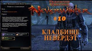 """[Neverwinter Online]#10 """"Кладбище Невердэт"""""""