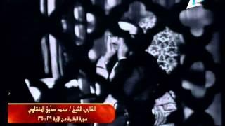 #x202b;فضيلة الشيخ محمد صديق المنشاوي   رحمة الله عليه  في تلاوة قرآن المغرب يوم 4 رمضان 1436هـ   21 6 2015#x202c;lrm;