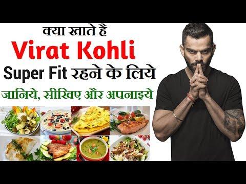 Indian Cricket Superstar - Virat Kohli's Diet Plan and Health Tips in Hindi | Celebrity Diet Plan