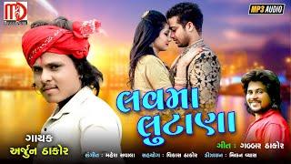 Lovema Lutana | Gabbar Thakor New Song | Latest Gujarati Song 2017 | Arjun Thakor
