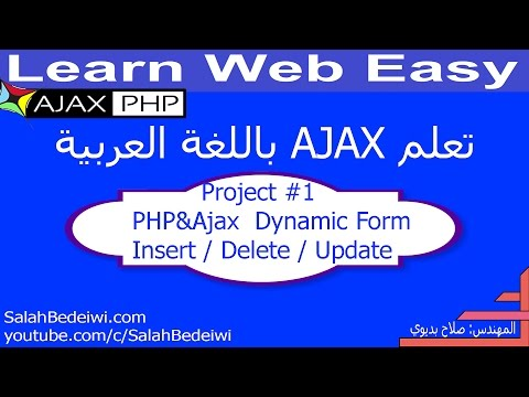 Project #1[Insert /Delete/Update in php and ajax] Get Headers Info part#10