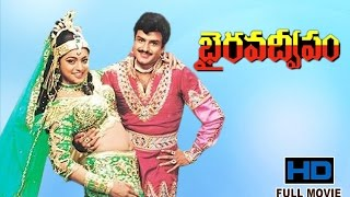 Bhairava Dweepam | Telugu HD Full Movie 1994 | Nandamuri Balakrishna | Roja | Rambha | ETV Cinema