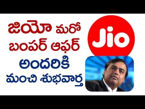 JIO BUMPER OFFER : Reliance JIO to LAUNCH Free DTH Services | JIO Setup Box | VTube Telugu