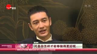 《看看星闻》:独家! 黄晓明:得到就是幸运!  Kankan News【SMG新闻超清版】