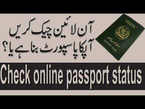 how to check pakistani passport status online | tip by take lecture in urdu hindi