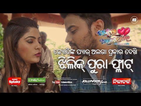 Xxx Mp4 Pyar Alaga Prakar Re Jyoti Jhillik Sidhant Mohapatra 1st Day Shoot Ole Ole Dil Bole Premiere 3gp Sex