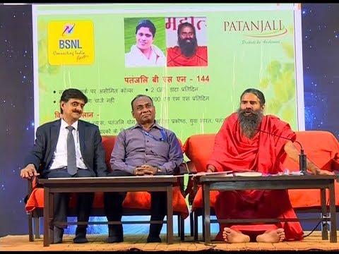 स्वदेशी से स्वावलम्बन, पतंजलि BSNL को देगा बढ़ावा | 27 May 2018 (Part 2)