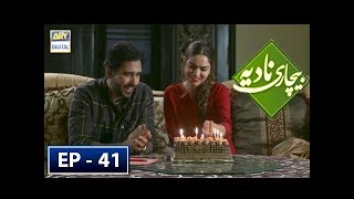 Bechari Nadia Episode 41- 19th September 2018 - ARY Digital Drama