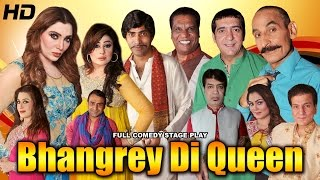 BHANGREY DI QUEEN (2016 FULL DRAMA) IFTIKHAR TAKHUR & KHUSHBOO BRAND NEW PAKISTANI STAGE DRAMA