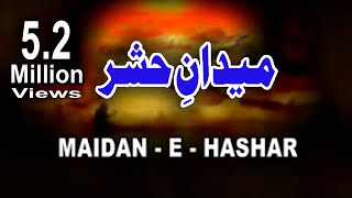 """मैदान-ए-हशसर"" Maidan-E-Hashsar New 