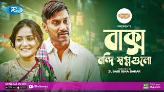 Baksho Bondi Shopnogulo | বাক্স বন্দি স্বপ্নগুলো | Shajal, Nadia | Bangla New Natok 2020 | Rtv Drama