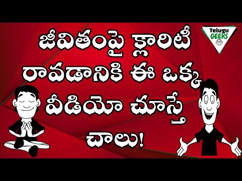 7 SECRETS THAT CHANGE YOUR LIFE | HOW TO FIND YOUR PURPOSE IN LIFE IN TELUGU