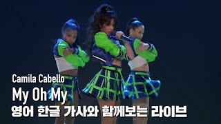 """[한글자막라이브] Camila Cabello - """"My Oh My (feat. DaBaby)"""""""