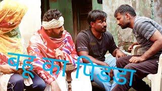 Bahu Ka Pidda - Rajender Ki Comedy