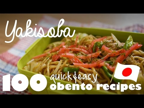 How to make Yakisoba (Ep.3 / 100 Quick & Easy Bento / Lunch Box Ideas)
