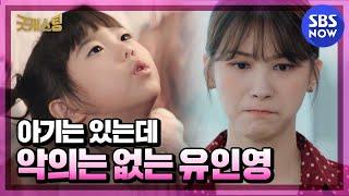 [굿캐스팅] '아기는 있는데 악의는 없는 유인영'/ 'Good Casting' Special | SBS NOW