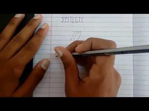 Ambigram design tutorial 2- Your First Ambigram
