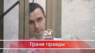 Голодовка Олега Сенцова: есть ли смысл в одиночку бросать вызов целому государству, Грани правды