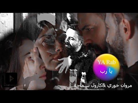 Tayem ElHassan & Nadine Nassem Nagim - Ya Rab - PakVim net