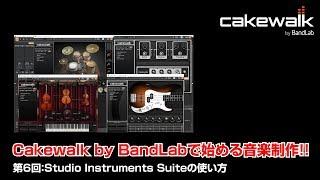 Cakewalk by BandLab Tutorial (Part 4) – Virtual Instruments for MIDI