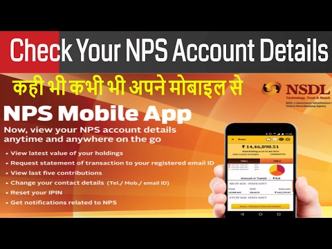 How to Check NPS Statement_Know your New Pension System Statement by Mobile