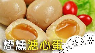 超好吃溏心蛋~秘密作法大公開!Japanese Soft Boiled Egg│煙燻溏心蛋│郭懿儀 老師