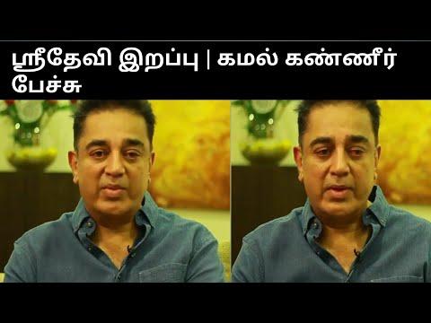 Kamalhasan tribute to Sridevi actress | Emotional speech