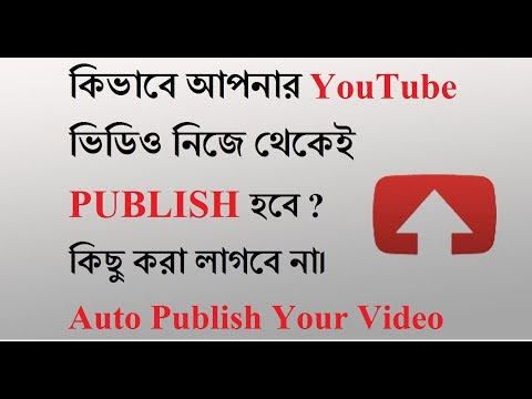 How To Schedule Uploads and Auto Publish YouTube Videos [Bangla Video]