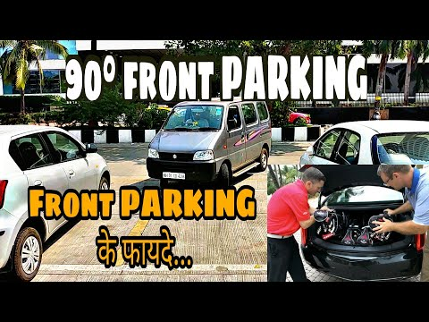 FRONT PARKING के फायदे| how to car park from front side
