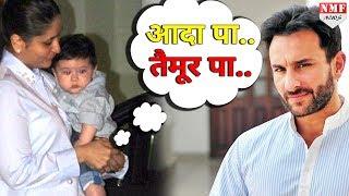 Saif Ali Khan की तरह ही taimur की हरकत|must watch