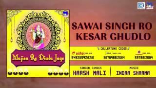 सवाई सिंघ रो केसर घुड़लो- Marwadi AUDIO Bhajan | Sawai Singh Ro Kesar Ghudlo |Harsh Mali HITS 2017
