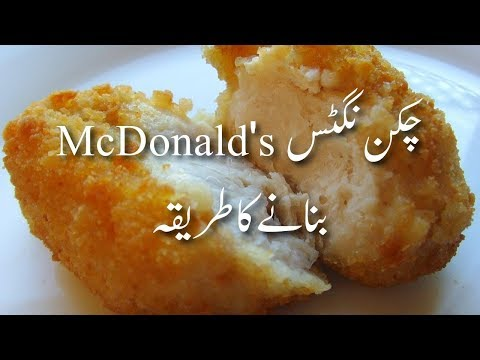 Chicken Nuggets Banane Ki Tarkeeb چکن نگٹس بنانے کا طریقہ McDonald's Chicken Nuggets | Chicken Dish