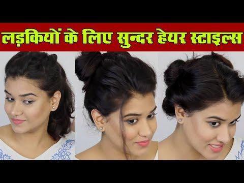 Cute Girly Hairstyles (Hindi)