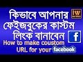 how to make a custom URL for your facebook profile in bangla-2017