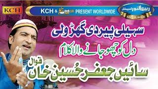 Gharoli - New Most Beautiful Qawali HD Vedio || Sain Jafar Qawal گھڑولی بھردی دم حیدر کردی
