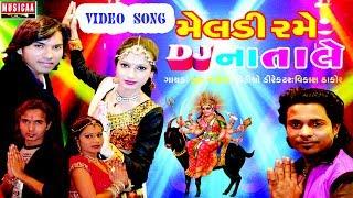 Meldi Rame DJ Na Tale | Nonstop Gujarati Video Songs 2017 |Rajnikant Jeet Vaghela