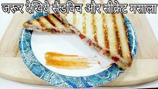 जरूर देखें सीक्रेट मसाला और ग्रिल्ड सैंडविच का सबसे आसान तरीका - Griiled Veg. Sandwich Recipe(hindi)