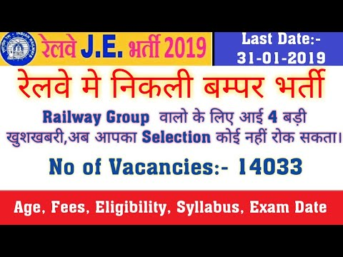 Xxx Mp4 Railway J E Recruitment Notification 2019 14033 Posta Upcoming Jobs In Railway 3gp Sex