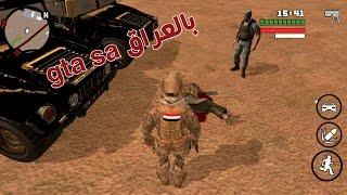 تحميل مود الجيش العراقي gta sa للاندرويد + دم حديد وكل المناطق مفتوحه واسلحه لا نهائيه 2017
