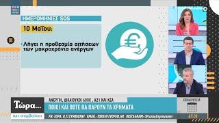 Άνεργοι, δικαιούχοι 600 ευρώ, Α21 και ΚΕΑ: Ποιοι και πότε θα πάρουν τα χρήματα - Τώρα ό,τι συμβαίνει