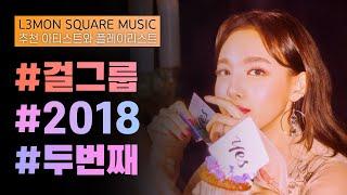 [Playlist] 걸그룹 2018 노래모음 25곡 - 2부 [가사첨부]